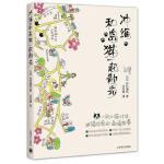 冲绳 和岛猫一起散步 9787532769353 (日)仲村清司,沈叶菁 上海译文出版社