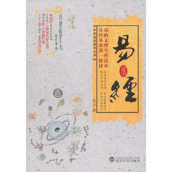 易经(pdf+txt+epub+azw3+mobi电子书在线阅读下载)