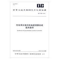 QC/T 999-2015 汽车用分流式机油滤清器总成技术条件