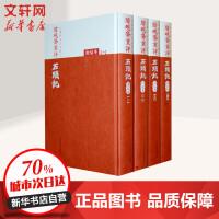 脂砚斋重评石头记(庚辰本) 人民文学出版社