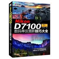 Nikon D7100数码单反摄影技巧大全 9787122179500 FUN视觉 化学工业出版社