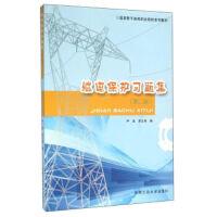 【XSM】继电保护习题集(第2版) 严波,吴义纯 合肥工业大学出版社9787565023958