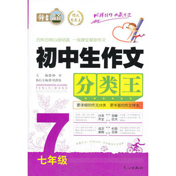 初中生作文分类王 7年级 9787551005081