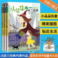 全3册小朵朵非凡成长系列 汤素兰童话书 小朵朵和半个巫婆 6-12周岁儿童小学生一二三年级课外阅读文学书籍儿童校园成长
