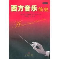 【二手旧书9成新】 西方音乐简史 (英)格里菲斯 ,周郁蓓,王珉 上海三联书店