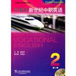 外教社新世纪中职英语(2)学生用书