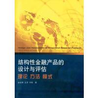 结构性金融产品的设计与评估 理论 方法 模式(电子书)
