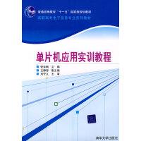 单片机应用实训教程(高职高专电子信息专业系列教材)