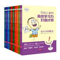 写给儿童的高效学习力打造计划(全10册)