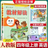 教材解读四年级上册英语 PEP人教版三年级起点 教材解读英语四年级上册 四年级英语上册人教版 小学教材全解四年级上册英