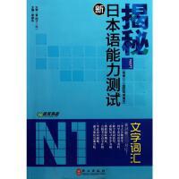 揭秘新日本语能力测试N1文字词汇 外文出版社
