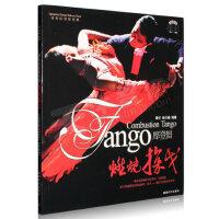 国际标准摩登舞燃烧探戈舞蹈基础入门教学视频教程教材书DVD光盘