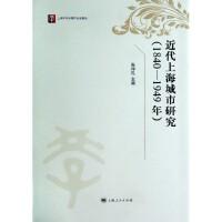 近代上海城市研究(1840-1949年)(精)