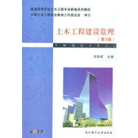 土木工程建设监理 9787562941088 武汉理工大学出版社