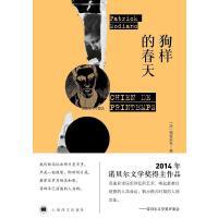【二手旧书8成新】狗样的春天 [法]帕特里克・莫迪亚诺 上海译文出版社 9787532771394