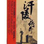 汗陵传奇 苏南 中国友谊出版公司 9787505724280