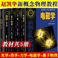新概念物理教程第二版 (教材)光学 电学 力学 电磁学 量子物理 全套5本 赵凯华