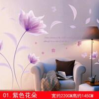 墙贴纸 自粘 卧室温馨 创意墙贴客厅卧室温馨浪漫床头房间装饰墙壁贴纸自粘墙上贴画贴花L 01紫色花朵 特大