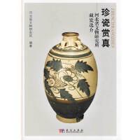 珍瓷赏真――河北省文物研究所所藏瓷选介