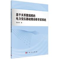 【按需印刷】-基于关系数据库的电力变压器故障诊断专家系统