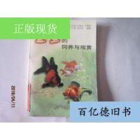 【二手旧书9成新】金鱼的饲养与观赏(第二版) /王占海 等 上海?