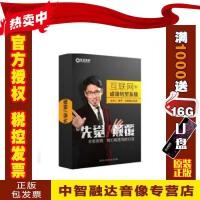 正版包票 互联网成功转型系统 陈平 8DVD 视频音像光盘影碟片