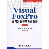 Visual Foxpro面向对象程序设计教程(第二版)