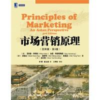 市场营销原理(亚洲版 第3版)(全新版 营销大师科特勒撰写的前沿营销理论与亚洲(特别是中国)企业精彩案例完美融合的经典