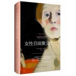 影响力艺术丛书――女性自画像文化史