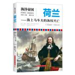 荷兰――海上马车夫的海权兴亡(1568―1814)