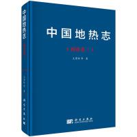 中国地热志--西南卷三