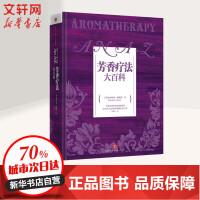 芳香疗法大百科 中信出版社