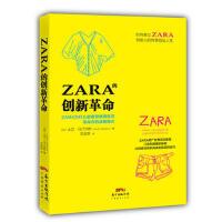 ZARA的创新革命 9787545447224 [西]大卫・马汀内斯 广东经济出版社有限公司