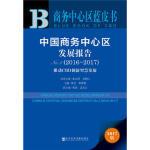 皮书系列 商务中心区蓝皮书:中国商务中心区发展报告No 3(2016-2017) 9787520112734 龙永图