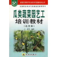瓜类蔬菜园艺工培训教材(北方本)