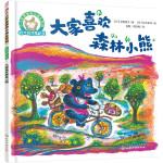 铃木绘本第3辑 0―3岁宝宝快乐成长系列--大家喜欢森林小熊