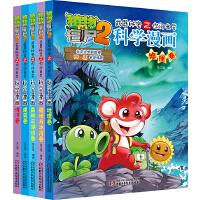 植物大战僵尸2武器秘密之科学漫画・自然探秘(全5册)