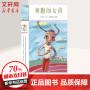 奔跑的女孩彩乌鸦中文原创系列 彭学军