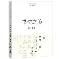 文化中国边缘话题:书法之美(图文版)