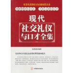 【二手旧书9成新】现代社交礼仪与口才全集 张思源著 9787514500097 中国致公出版社