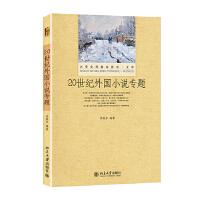 20世纪外国小说专题