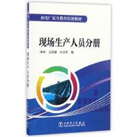 水电厂安全教育培训教材 现场生产人员分册