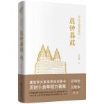 北京古建筑物语.二:晨钟暮鼓