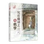 """毕飞宇""""童年课""""系列:写在操场上的名字"""