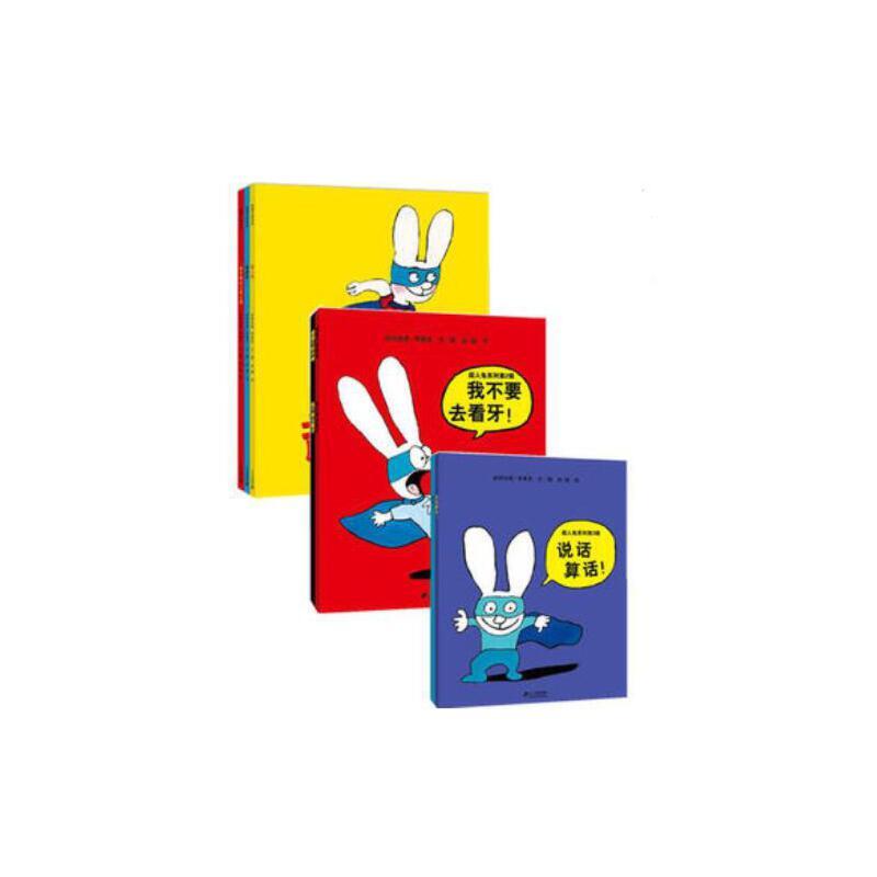 现货正版 超人兔系列全3辑 套装全7册 蒲蒲兰绘本馆 儿童绘本图书蒲蒲兰0-3-6岁宝宝婴幼儿童认知故事经典畅销绘本图画书 亲子共读推荐《臭巴巴》《超人兔》《我不要去上学》《我不要去看牙!》《我不要去睡觉!》《狼来了!》《说话算话!》