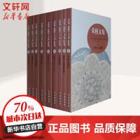 荣格文集全九册 【分析心理学 心理治疗 梦的分析】