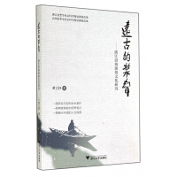 远古的桨声--浙江沿海渔俗文化研究