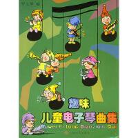 【二手书9成新】趣味儿童电子琴曲集,罗文琴,上海音乐出版社