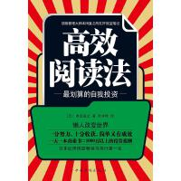 【二手旧书8成新】高效阅读法 _日_本田直之 中国华侨出版社 9787511352019