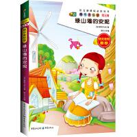 绿山墙的安妮 精华美绘版 语文新课标必读丛书